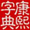 康熙字典_康熙字典在線查字_康熙詞典