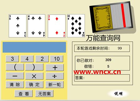 24点计算器 - 24点游戏 - 24点 - 24点游戏计算器 - 24点游戏计算器