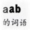 aab的词语 - aab式的词语 - aab的词语大全
