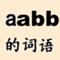 aabb的词语 - aabb的成语 - aabb的四字词语