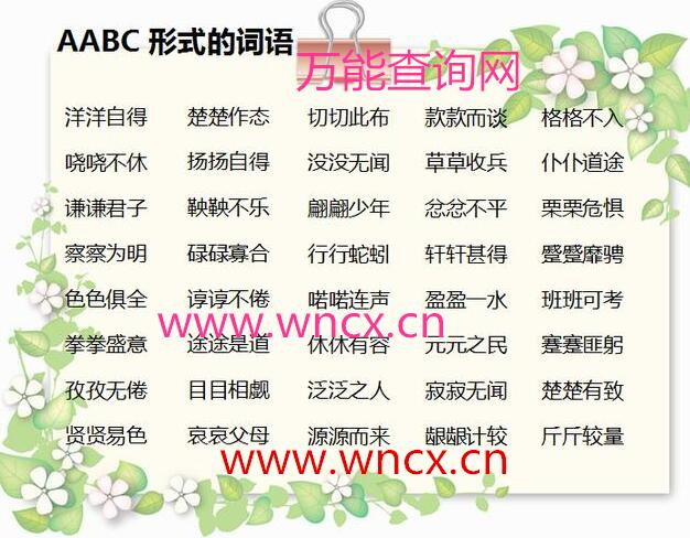 aabc的词语 - aabc的成语 - aabc的四字词语 - aabc的四字词语大全