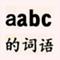 aabc的词语 - aabc的成语 - aabc的四字词语