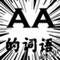 aa的词语 - aa式的词语 - aa的词语大全