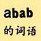 abab的词语 - abab的成语 - abab的四字词语