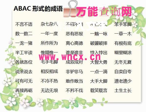 abac的词语 - abac的成语 - abac的四字词语 - abac的四字词语大全