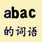 abac的词语 - abac的成语 - abac的四字词语