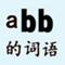 abb的词语 - abb式的词语 - abb的词语大全