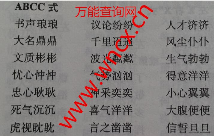 abcc的词语 - abcc的成语 - abcc的四字词语 - abcc的四字词语大全