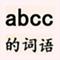 abcc的词语 - abcc的成语 - abcc的四字词语