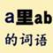 a里ab的词语 - a里ab的成语 - a里ab的四字词语