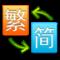 繁体字转换器 - 繁体字转换器在线转换 - 繁体字在线转换 - 简体转繁体