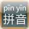 汉字转拼音 - 在线汉字转拼音 - 拼音转换器 - 汉字转拼音不带声调