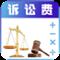诉讼费计算器 - 法院诉讼费计算器 - 诉讼费 - 诉讼费用计算器 - 诉讼费速算表