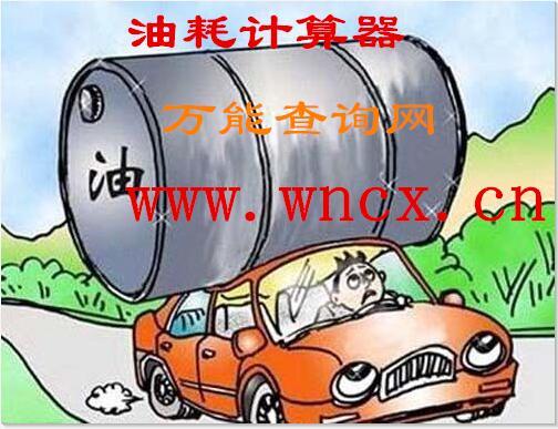 油耗计算器 - 油耗怎么算 - 百公里油耗怎么算 - 百公里油耗计算公式