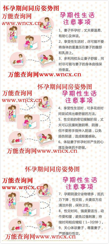 怀孕期间同房姿势图图解大全 - 怀孕期间同房姿势动态图